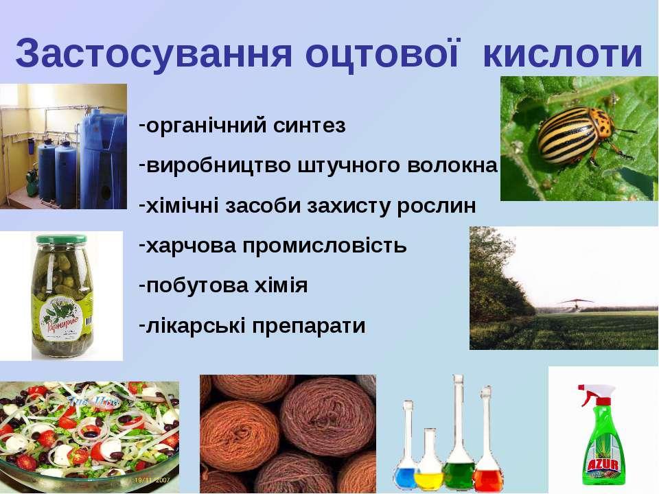 Застосування оцтової кислоти органічний синтез виробництво штучного волокна х...