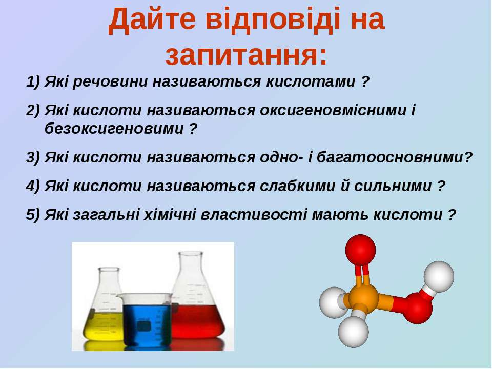 Дайте відповіді на запитання: Які речовини називаються кислотами ? Які кислот...