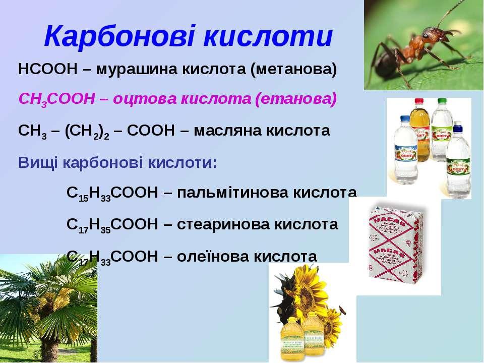 Карбонові кислоти HCOOH – мурашина кислота (метанова) CH3COOH – оцтова кислот...