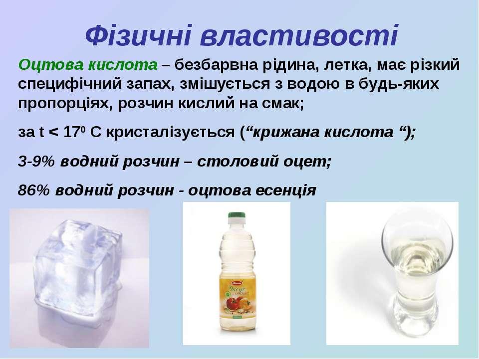 Фізичні властивості Оцтова кислота – безбарвна рідина, летка, має різкий спец...