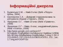 Інформаційні джерела Буринська Н.М. – Хімія 8 клас (Київ «Перун» Ірпінь, 2004...