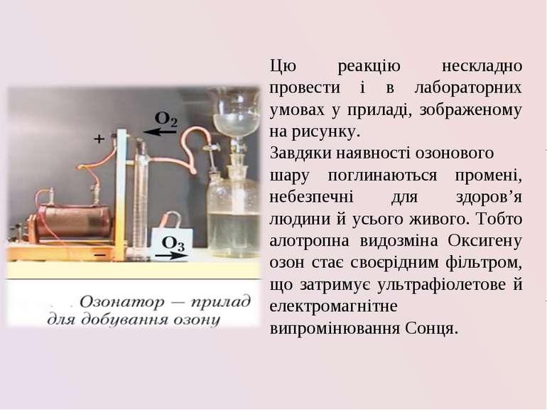 Цю реакцію нескладно провести і в лабораторних умовах у приладі, зображеному ...