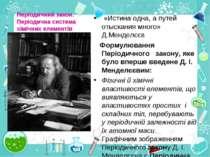 Періодичний закон. Періодична система хімічних елементів «Истина одна, а пут...