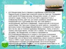 Д.И.Менделееву было отказано в одобрении строительства ледокола для путешеств...