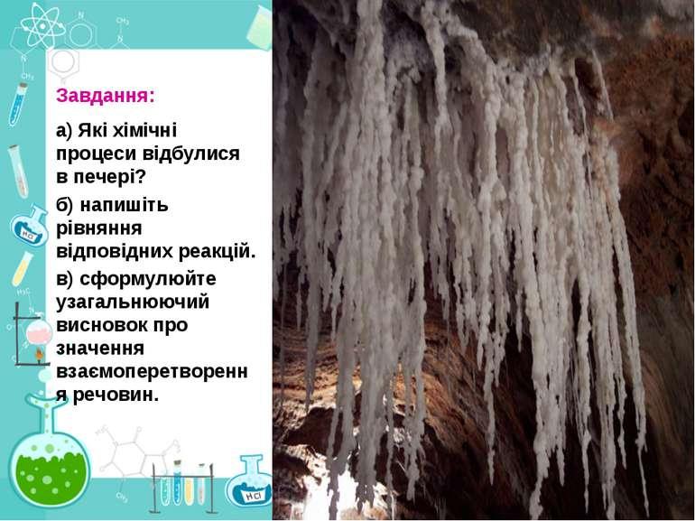 Завдання: а) Які хімічні процеси відбулися в печері? б) напишіть рівняння від...
