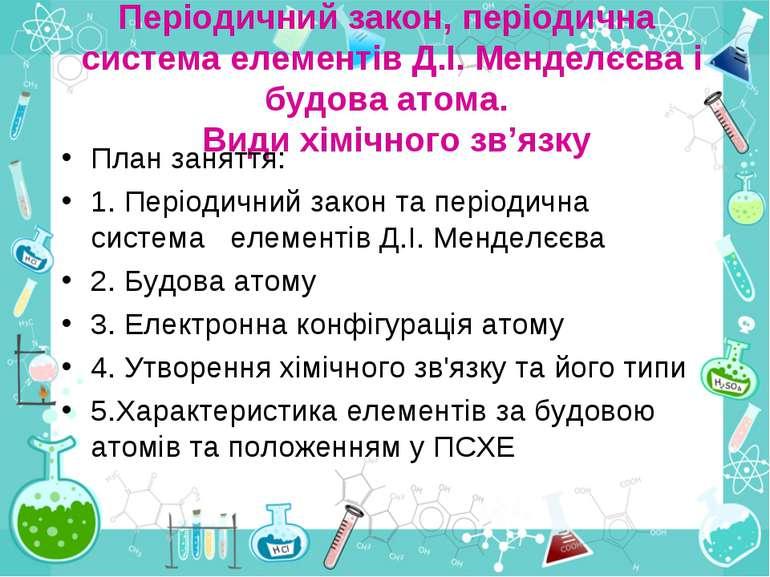 Періодичний закон, періодична система елементів Д.І. Менделєєва і будова атом...