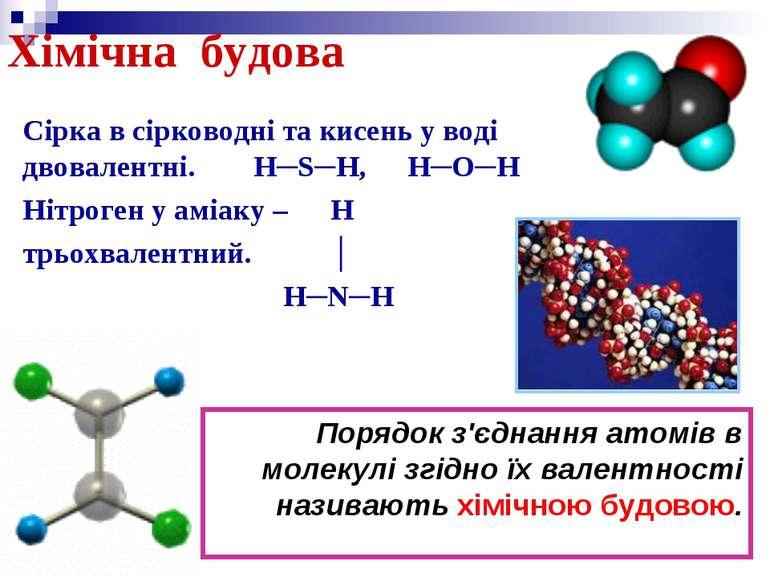 Хімічна будова Сірка в сірководні та кисень у воді двовалентні. H─S─H, H─O─H ...