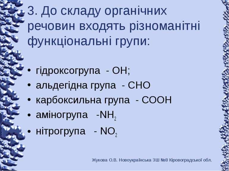 3. До складу органічних речовин входять різноманітні функціональні групи: гід...