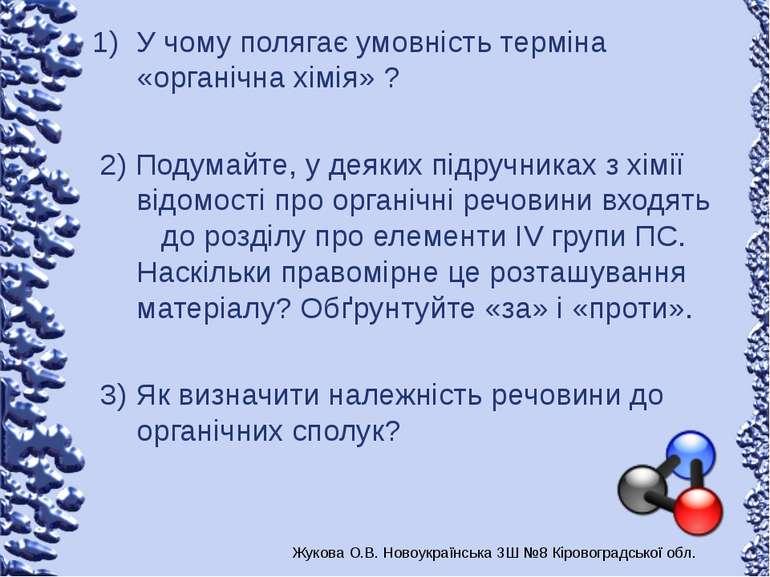 У чому полягає умовність терміна «органічна хімія» ? 2) Подумайте, у деяких п...