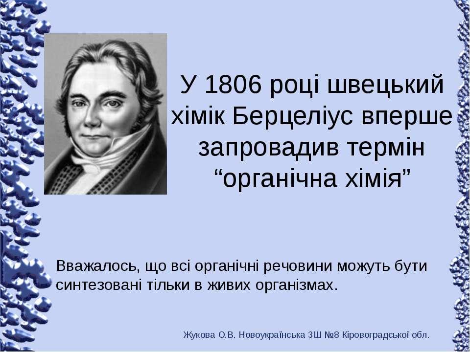 """У 1806 році швецький хімік Берцеліус вперше запровадив термін """"органічна хімі..."""