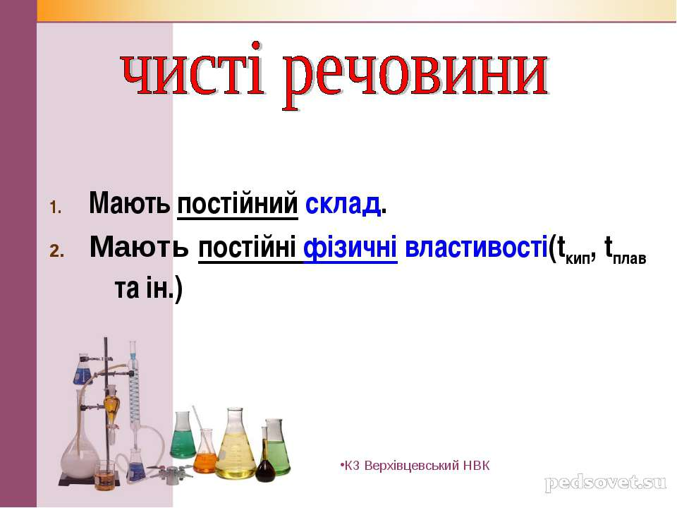 Мають постійний склад. Мають постійні фізичні властивості(tкип, tплав ρ та ін...