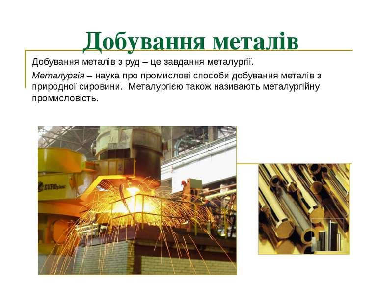 Добування металів Добування металів з руд – це завдання металургії. Металургі...