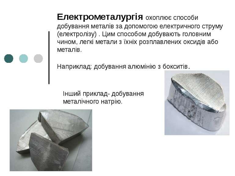 Електрометалургія охоплює способи добування металів за допомогою електричного...