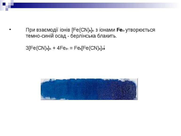 При взаємодії іонів [Fe(CN)6]4- з іонами Fe3+ утворюється темно-синій осад - ...