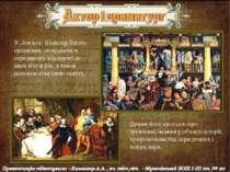 У Лондоні Шекспір багато працював, складаючи в середньому від однієї до двох ...