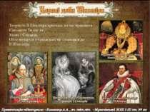 Творчість В.Шекспіра припадає на час правління Єлизавети Тюдор та Якова І Стю...
