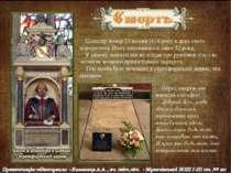 Шекспір помер 23 квітня 1616 року в день свого народження. Йому виповнилося л...