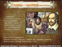 Характерні особливості: у творах відобразився крах ренесансної гармонії та гу...