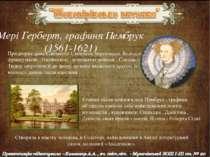 Мері Герберт, графиня Пембрук (1561-1621) Придворна дама Єлизавети I, поетеса...