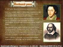 У 1587 році Шекспір покинув рідне містечко. Одні дослідники творчості Шекспір...