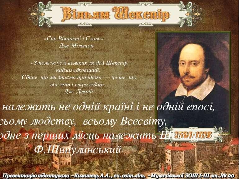 «З-поміж усіх великих людей Шекспір найзагадковіший. Єдине, що ми знаємо про ...