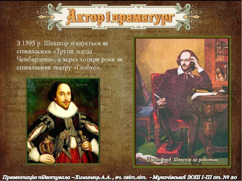 З 1595 р. Шекспір згадується як співвласник «Трупи лорда Чемберлена», а через...