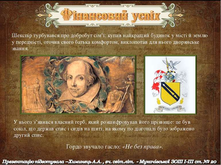 Шекспір турбувався про добробут сім'ї: купив найкращий будинок у місті й земл...