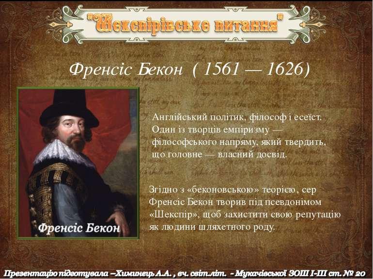 Згідно з «беконовською» теорією, сер Френсіс Бекон творив під псевдонімом «Ше...