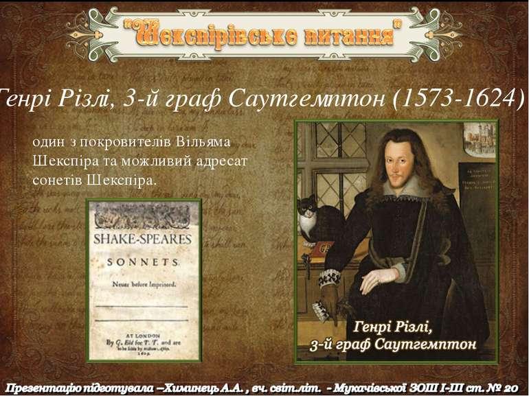 Генрі Різлі, 3-й граф Саутгемптон (1573-1624) один з покровителів Вільяма Шек...