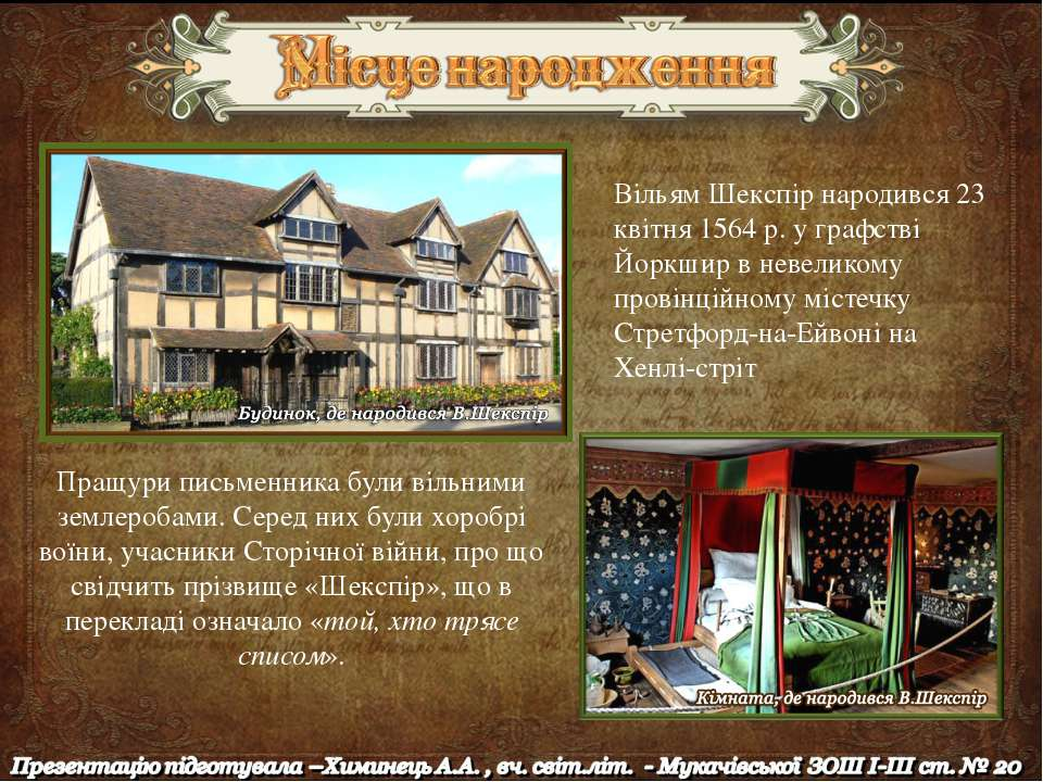 Вільям Шекспір народився 23 квітня 1564 р. у графстві Йоркшир в невеликому пр...