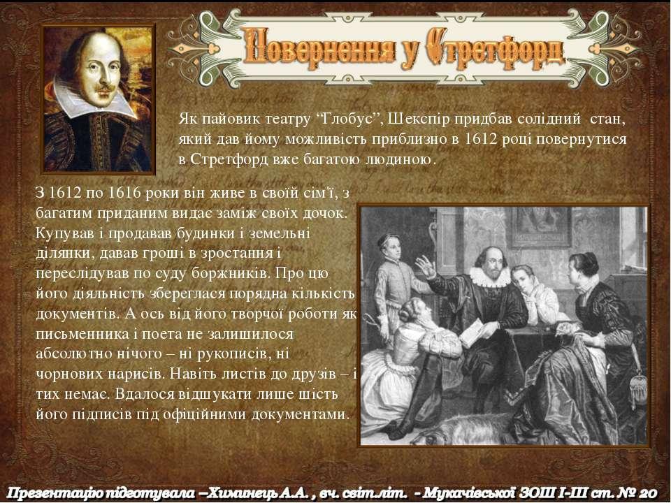 """Як пайовик театру """"Глобус"""", Шекспір придбав солідний стан, який дав йому можл..."""
