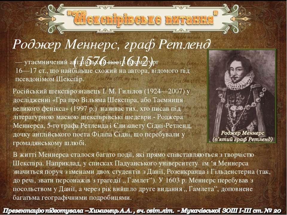 — утаємничений англійський поетідраматург 16—17 ст., що найбільше схожий н...