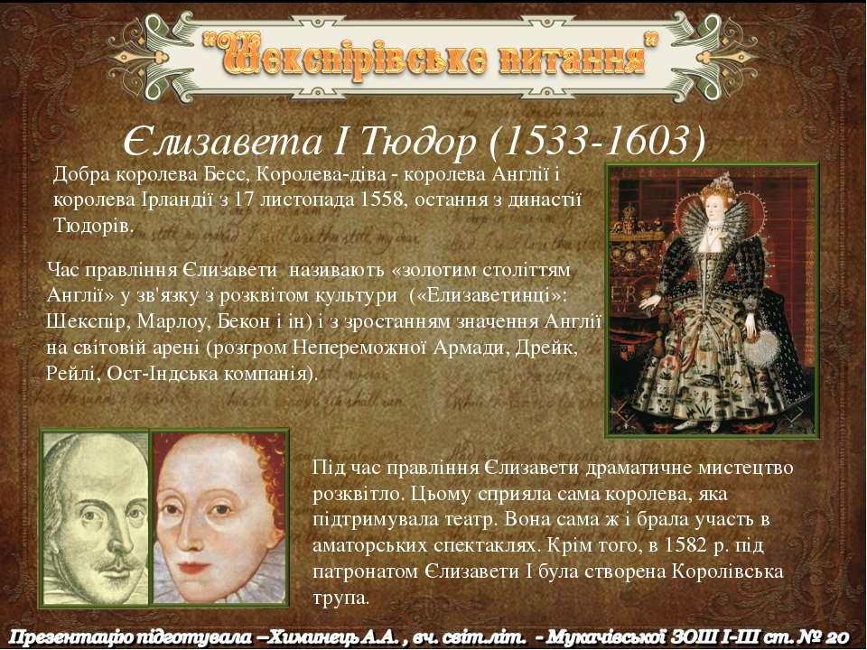 Єлизавета І Тюдор (1533-1603) Добра королева Бесс, Королева-діва - королева А...