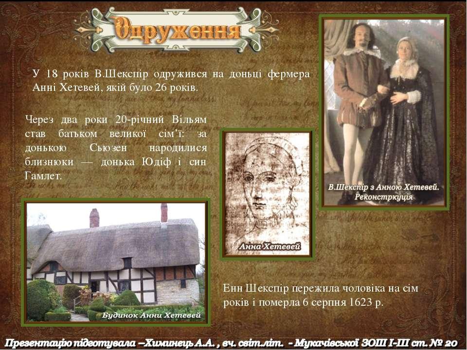 У 18 років В.Шекспір одружився на доньці фермера Анні Хетевей, якій було 26 р...