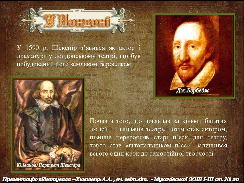 У 1590 р. Шекспір з'явився як актор і драматург у лондонському театрі, що був...