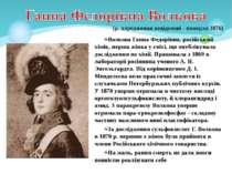 Волкова Ганна Федорівна, російський хімік, перша жінка у світі, що опублікува...