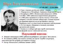(17.09.1867—25.04.1890) Одна з перших російських жінок - хіміків. Народилася ...