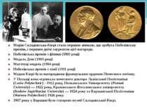 Марія Складовська-Кюрі стала першою жінкою, що здобула Нобелівську премію, і ...