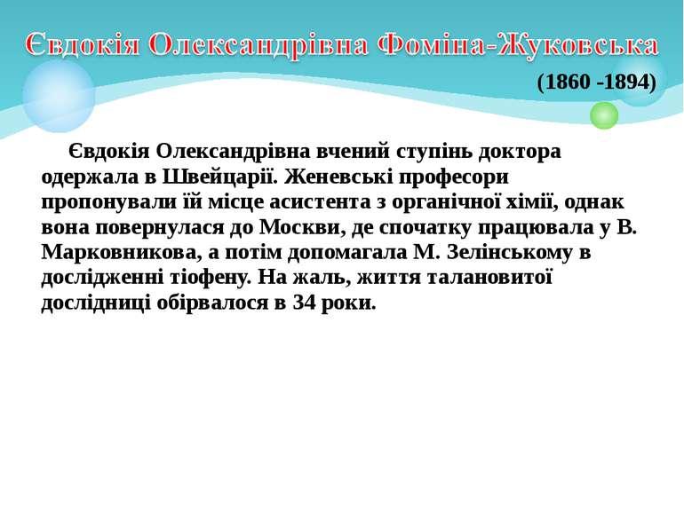 Євдокія Олександрівна вчений ступінь доктора одержала в Швейцарії. Женевські ...