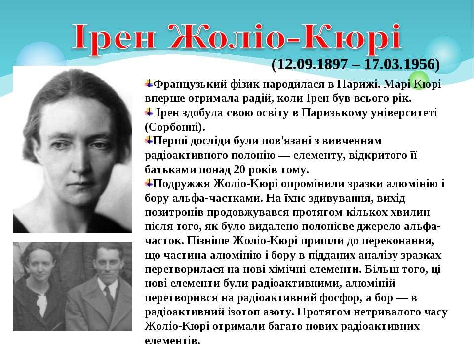 (12.09.1897 – 17.03.1956) Французький фізик народилася в Парижі. Марі Кюрі вп...