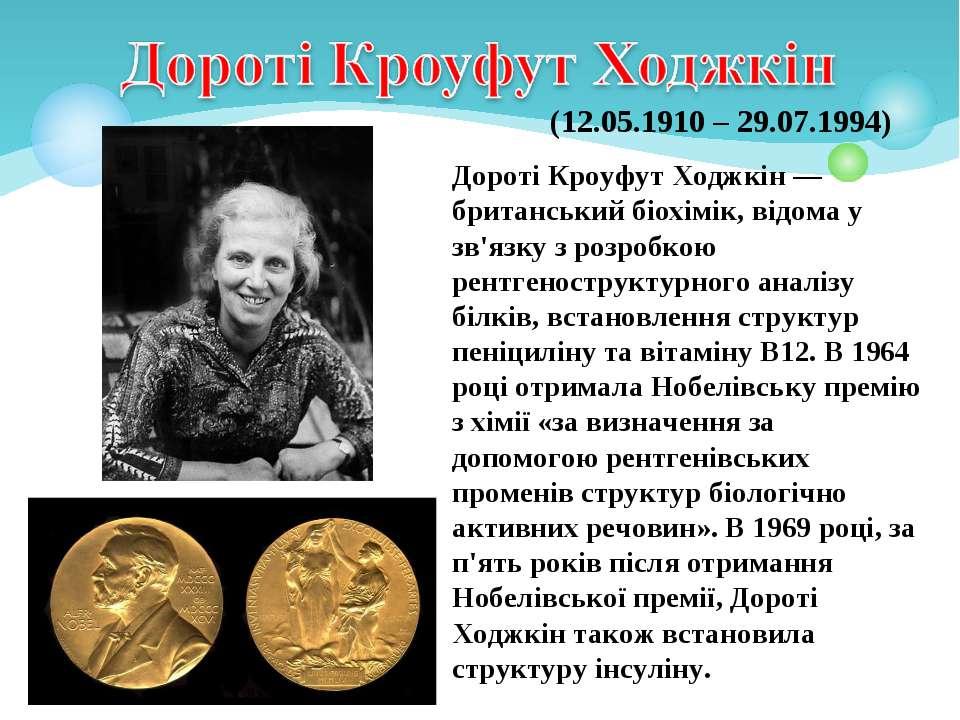 (12.05.1910 – 29.07.1994) Дороті Кроуфут Ходжкін — британський біохімік, відо...