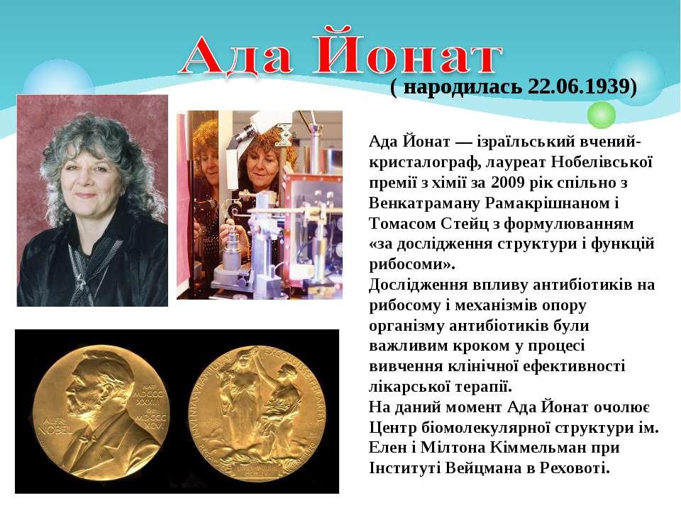 ( народилась 22.06.1939) Ада Йонат — ізраїльський вчений-кристалограф, лауреа...