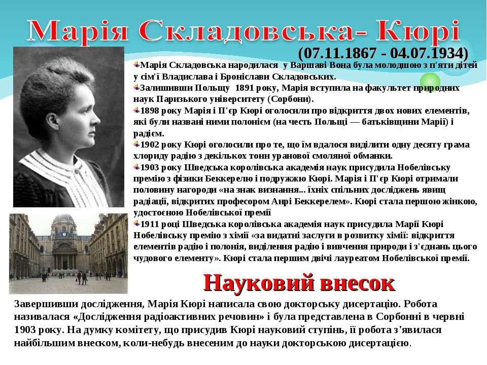(07.11.1867 - 04.07.1934) Марія Складовська народилася у Варшаві Вона була мо...
