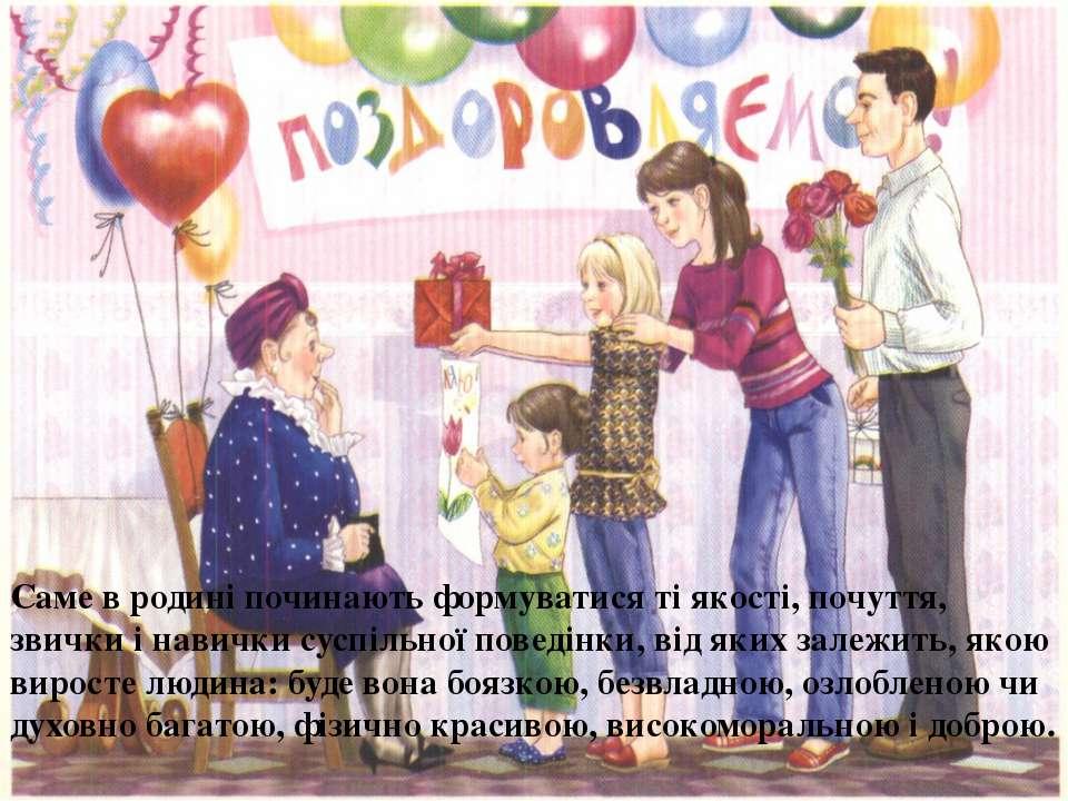 Саме в родинi починають формуватися тi якостi, почуття, звички i навички сусп...