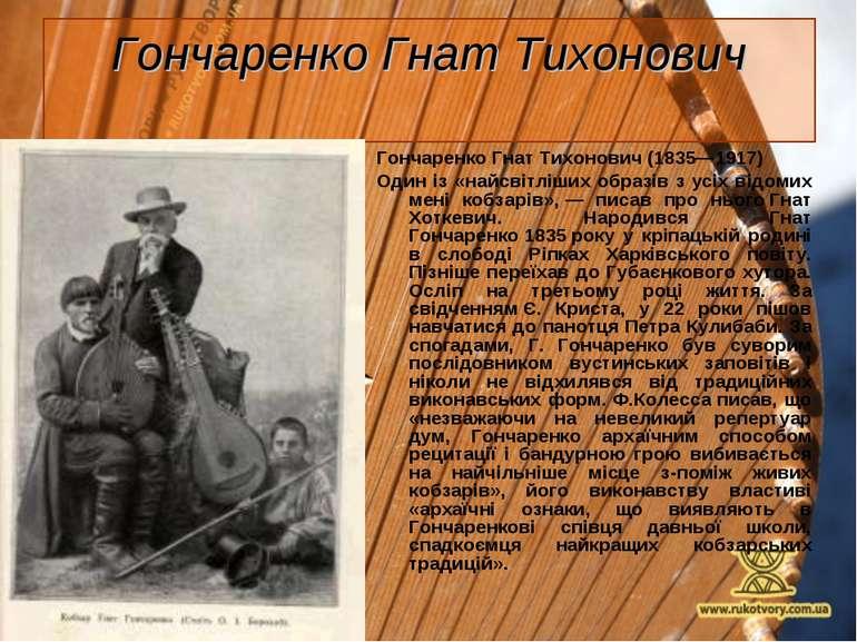 Гончаренко Гнат Тихонович Гончаренко Гнат Тихонович(1835—1917) Один із «найс...