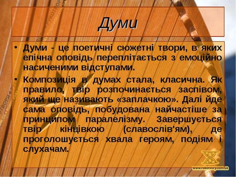 Думи Думи - це поетичні сюжетні твори, в яких епічна оповідь переплітається з...