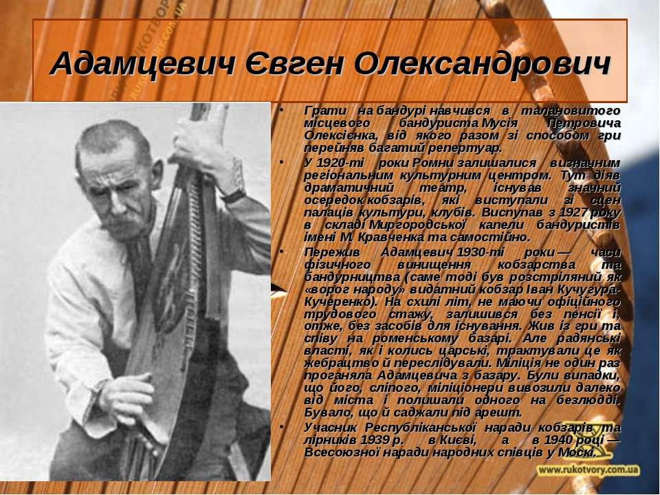 Адамцевич Євген Олександрович Грати набандурінавчився в талановитого місцев...