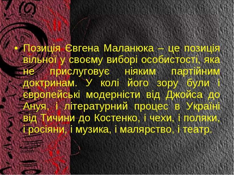 Позиція Євгена Маланюка – це позиція вільної у своєму виборі особистості, яка...