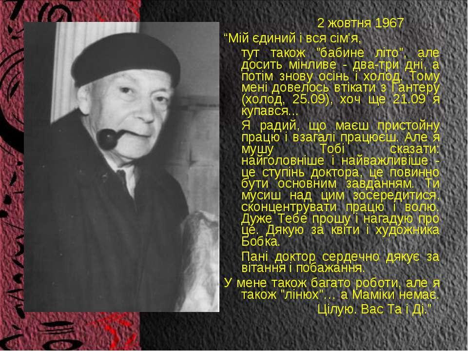 """2 жовтня 1967 """"Мій єдиний і вся сім'я, тут також """"бабине літо"""", але досить мі..."""