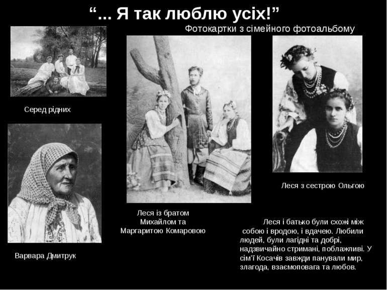 "Варвара Дмитрук Леся із братом Михайлом та Маргаритою Комаровою ""... Я так лю..."